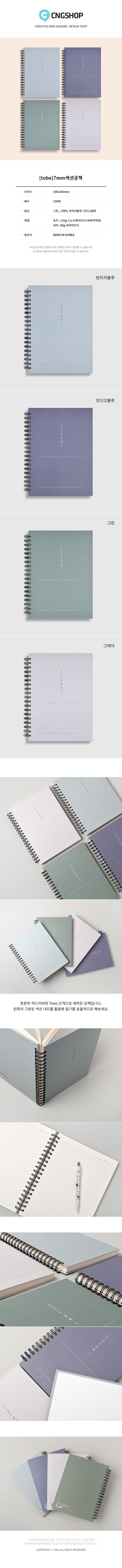[tobe]7mm섹션공책 - 씨엔지트레이딩, 5,000원, 스프링노트, 유선노트