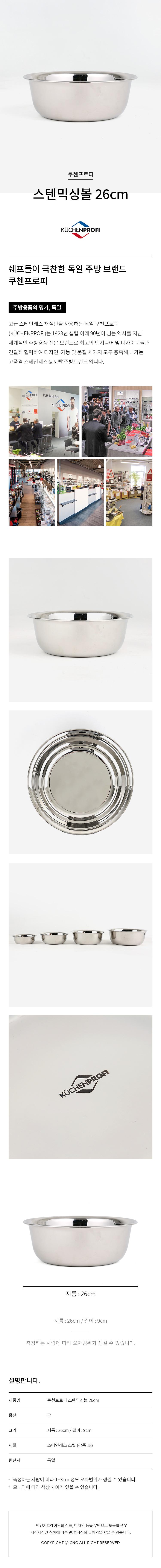 쿠첸프로피 스텐믹싱볼 중(26cm) - 쿠첸프로피, 65,000원, 샐러드볼/다용도볼, 믹싱볼/양푼