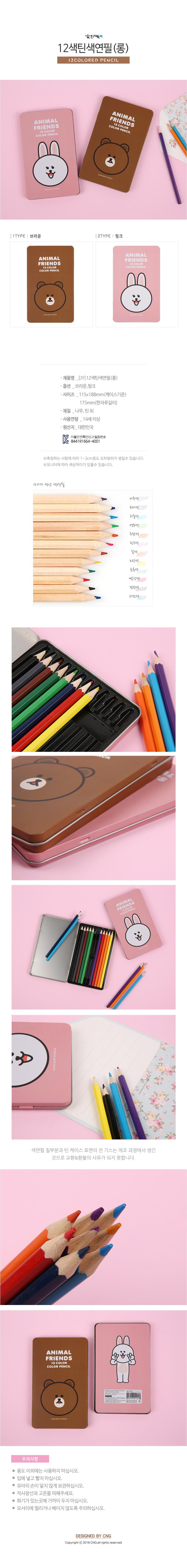 [JY]12색 틴 색연필(롱)4,000원-씨엔지디자인문구, 미술용품, 연필/색연필/크레파스, 색연필바보사랑[JY]12색 틴 색연필(롱)4,000원-씨엔지디자인문구, 미술용품, 연필/색연필/크레파스, 색연필바보사랑