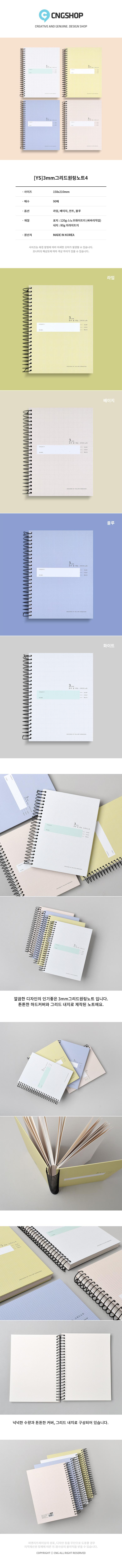 [YS]3mm그리드원링노트4 - 씨엔지트레이딩, 3,000원, 스프링노트, 유선노트